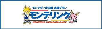 https://www.ncv.co.jp/special/montelink/