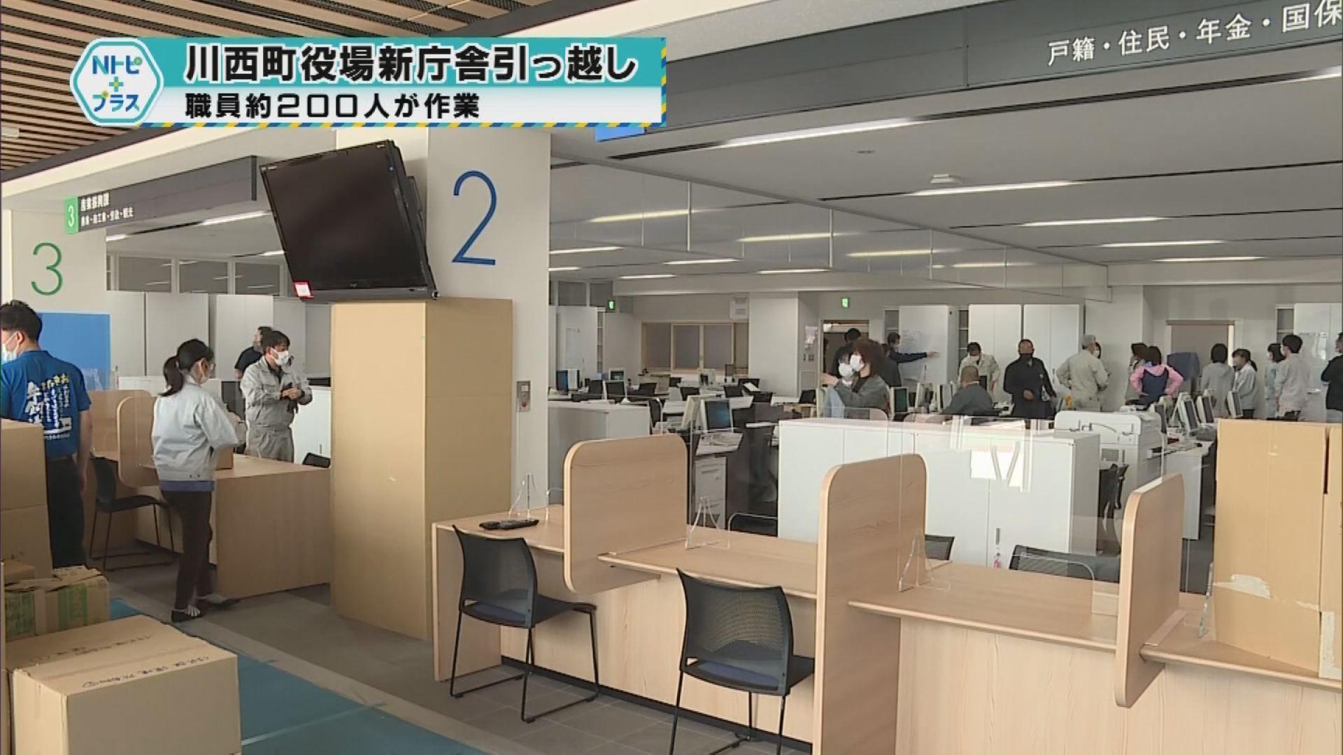 「川西町役場新庁舎引っ越し」職員約200人が作業