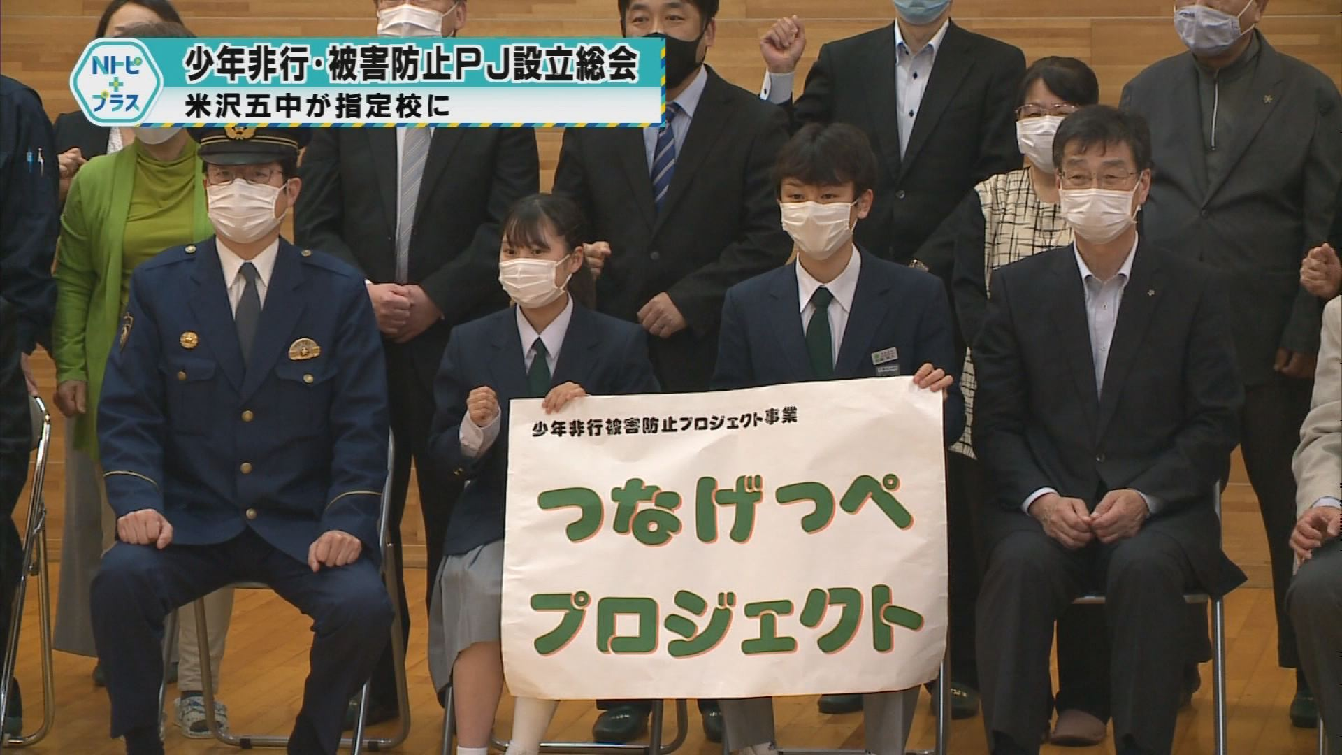 「少年非行・被害防止PJ設立総会」米沢五中が指定校に