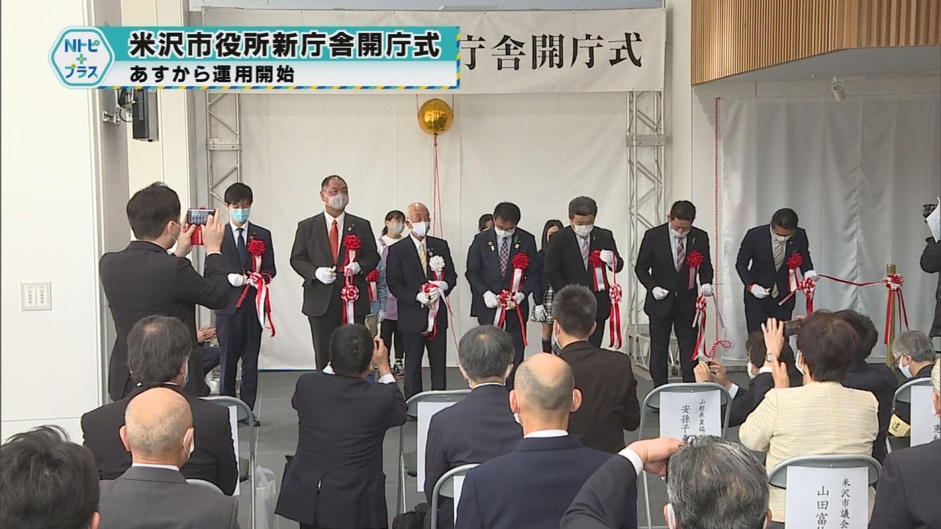 「米沢市役所新庁舎開庁式」 あすから運用開始