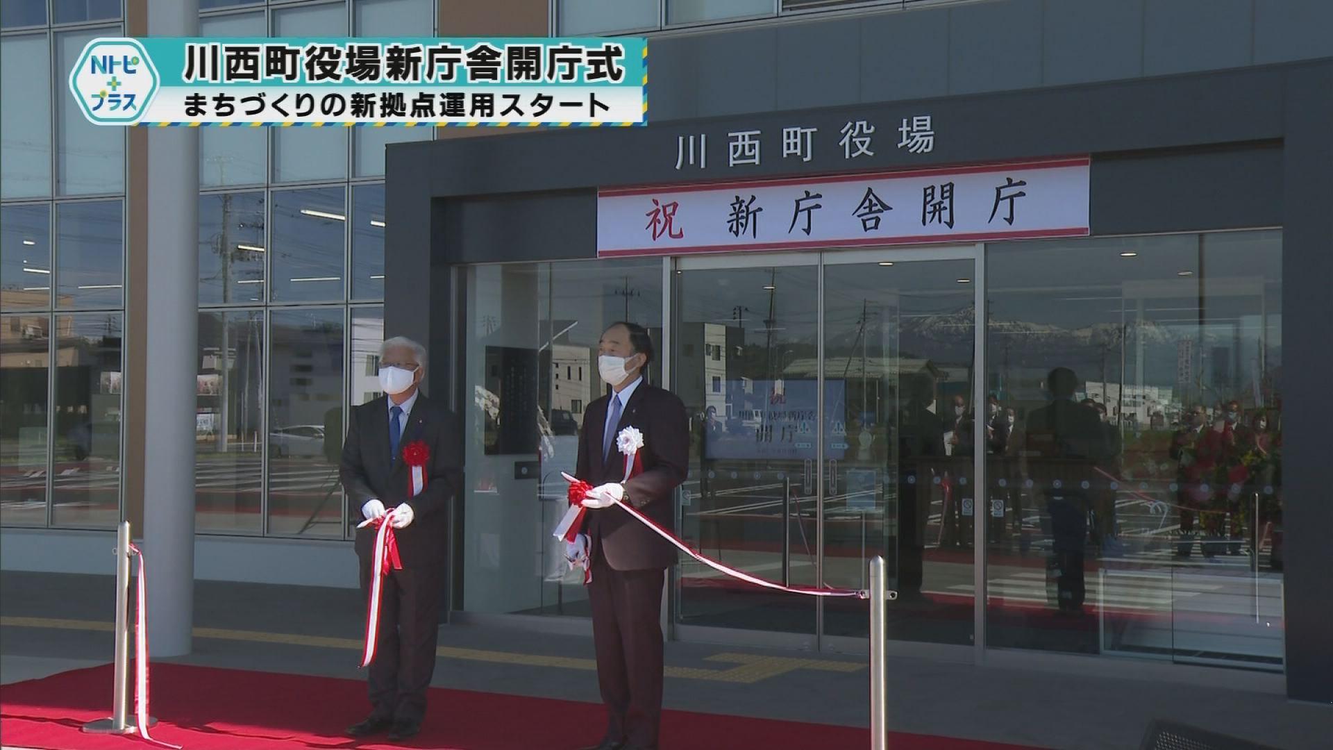 「川西町役場新庁舎開庁式」まちづくりの新拠点運用スタート
