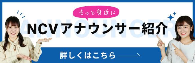 アナウンサー紹介ページ