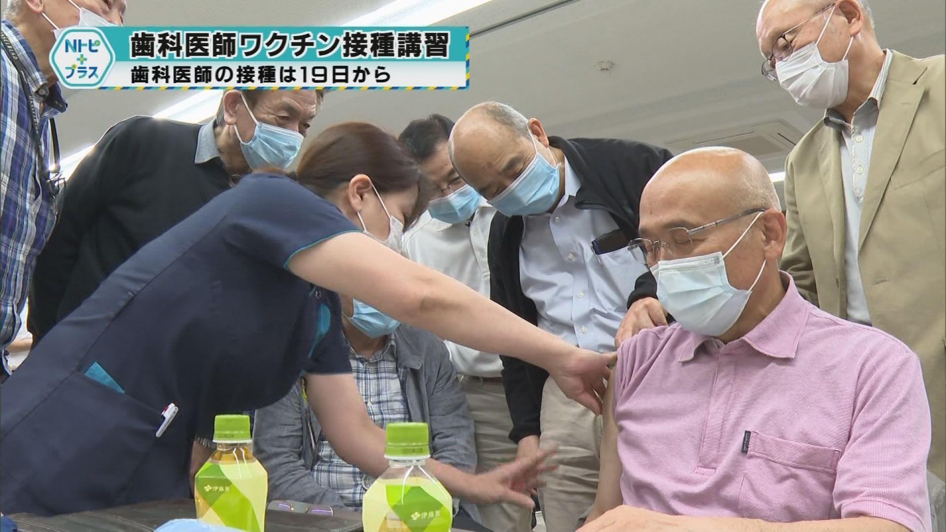 「歯科医師ワクチン接種講習」歯科医師の接種は19日から
