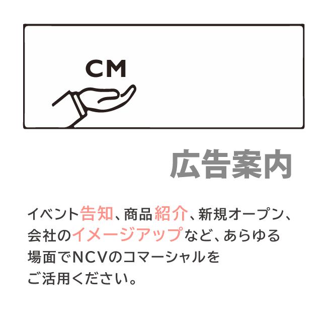 NCVチャンネル