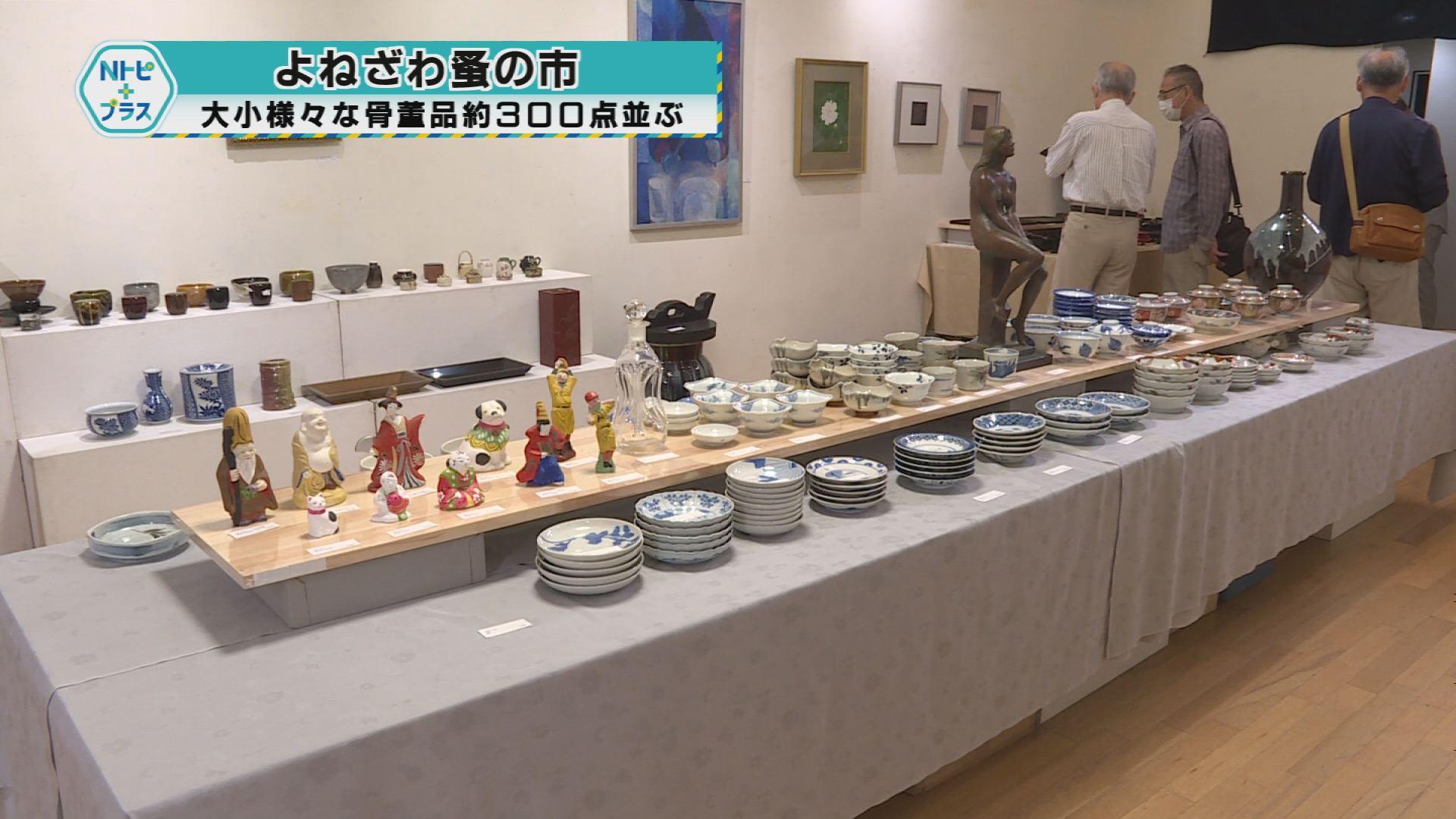 大小様々な骨董品約300点並ぶ