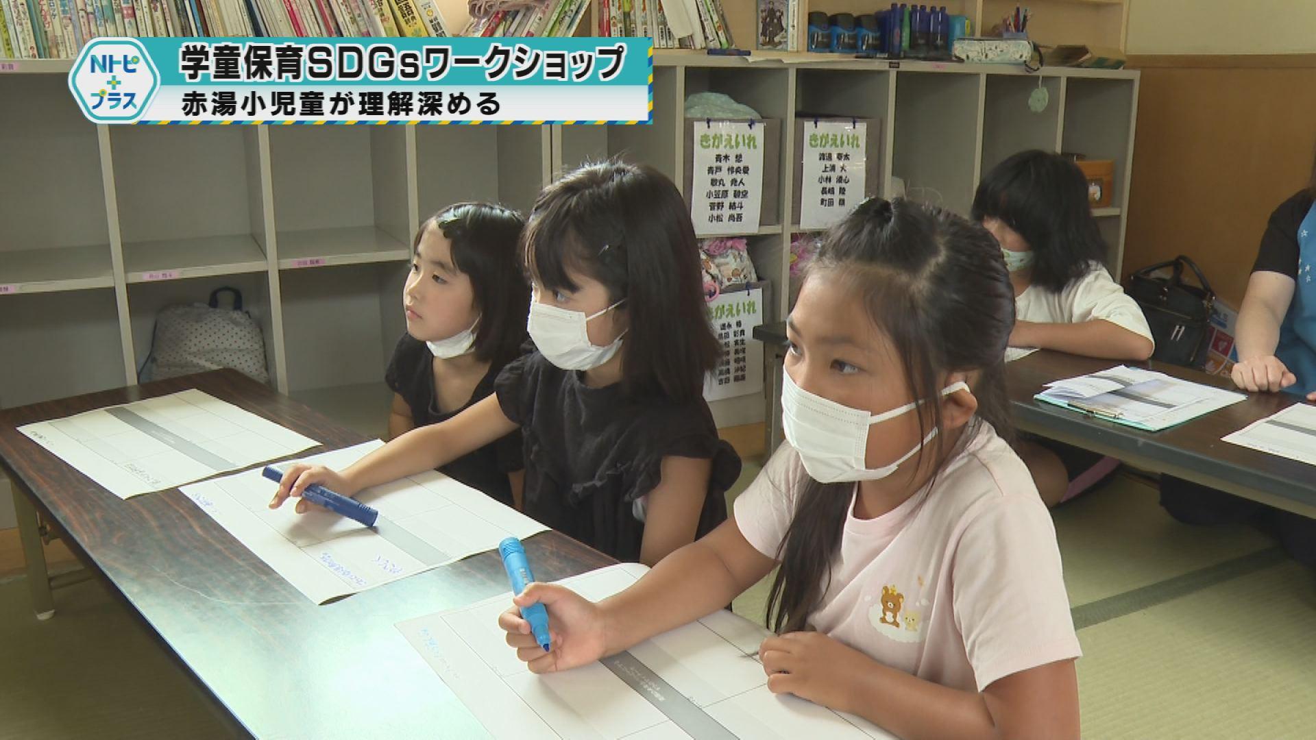 「学童保育SDGsワークショップ」赤湯小児童が理解深める