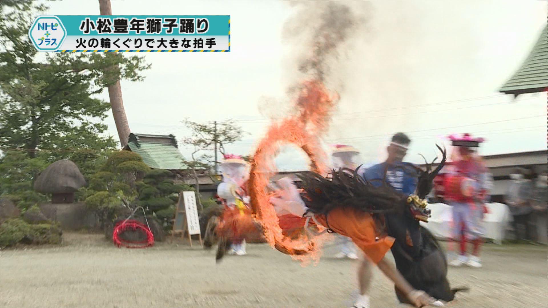 「小松豊年獅子踊り」火の輪くぐりで大きな拍手