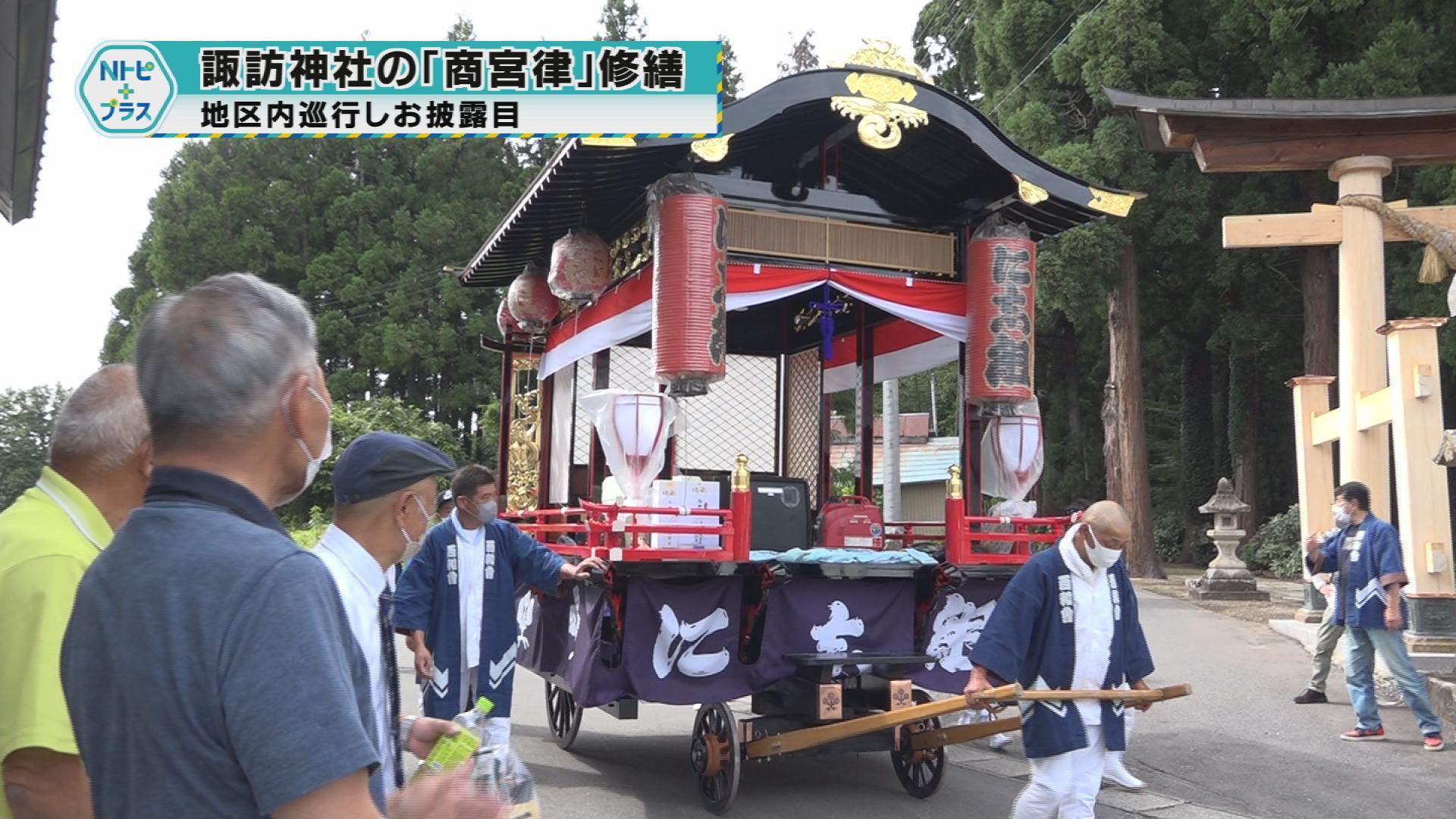 「諏訪神社の「商宮律」修繕」地区内巡行しお披露目