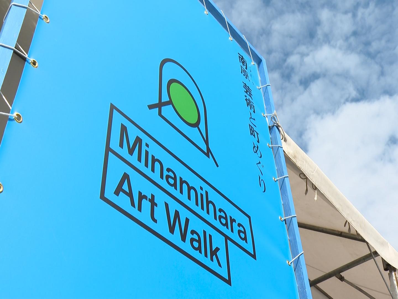 置賜万華鏡「ミナミハラアートウォーク~未来を創る美術館~」