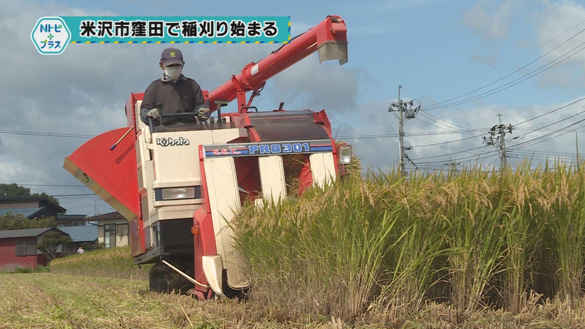 米沢市窪田で稲刈り始まる