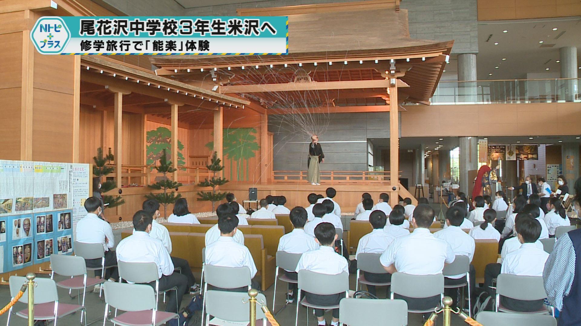 「尾花沢中学校3年生米沢へ」修学旅行で「能楽」体験