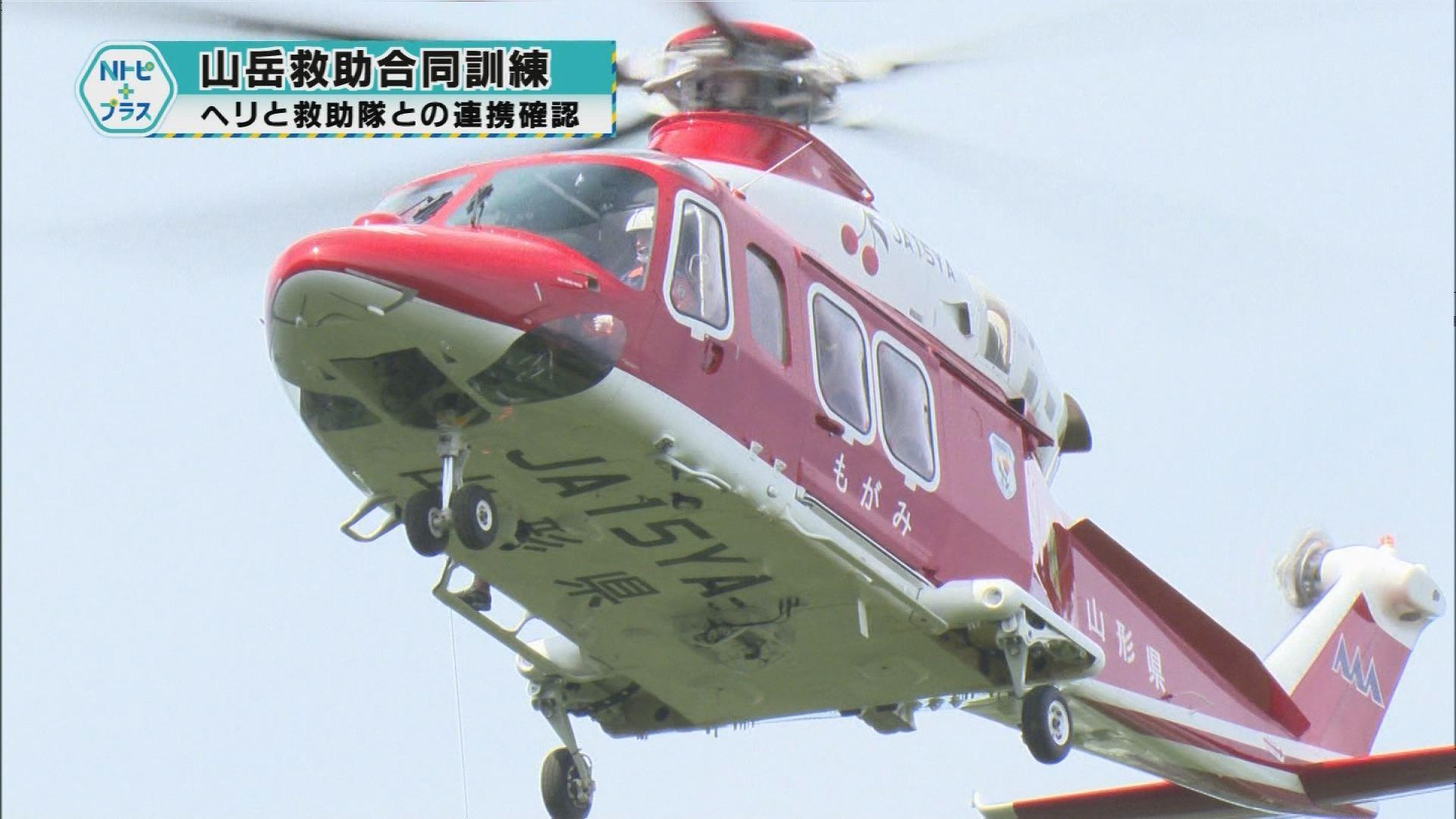 「山岳救助合同訓練」ヘリと救助隊との連携確認