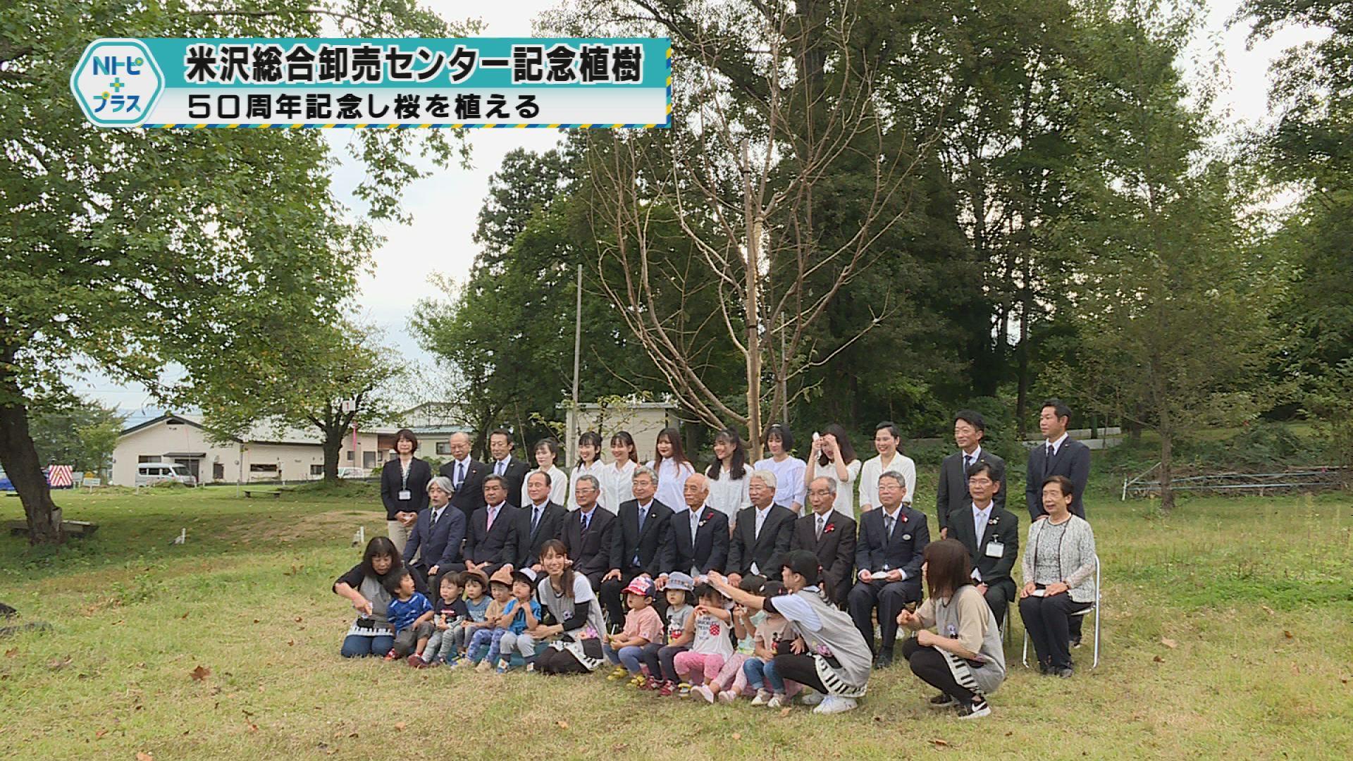 「米沢総合卸売センター記念植樹」50周年記念し桜を植える