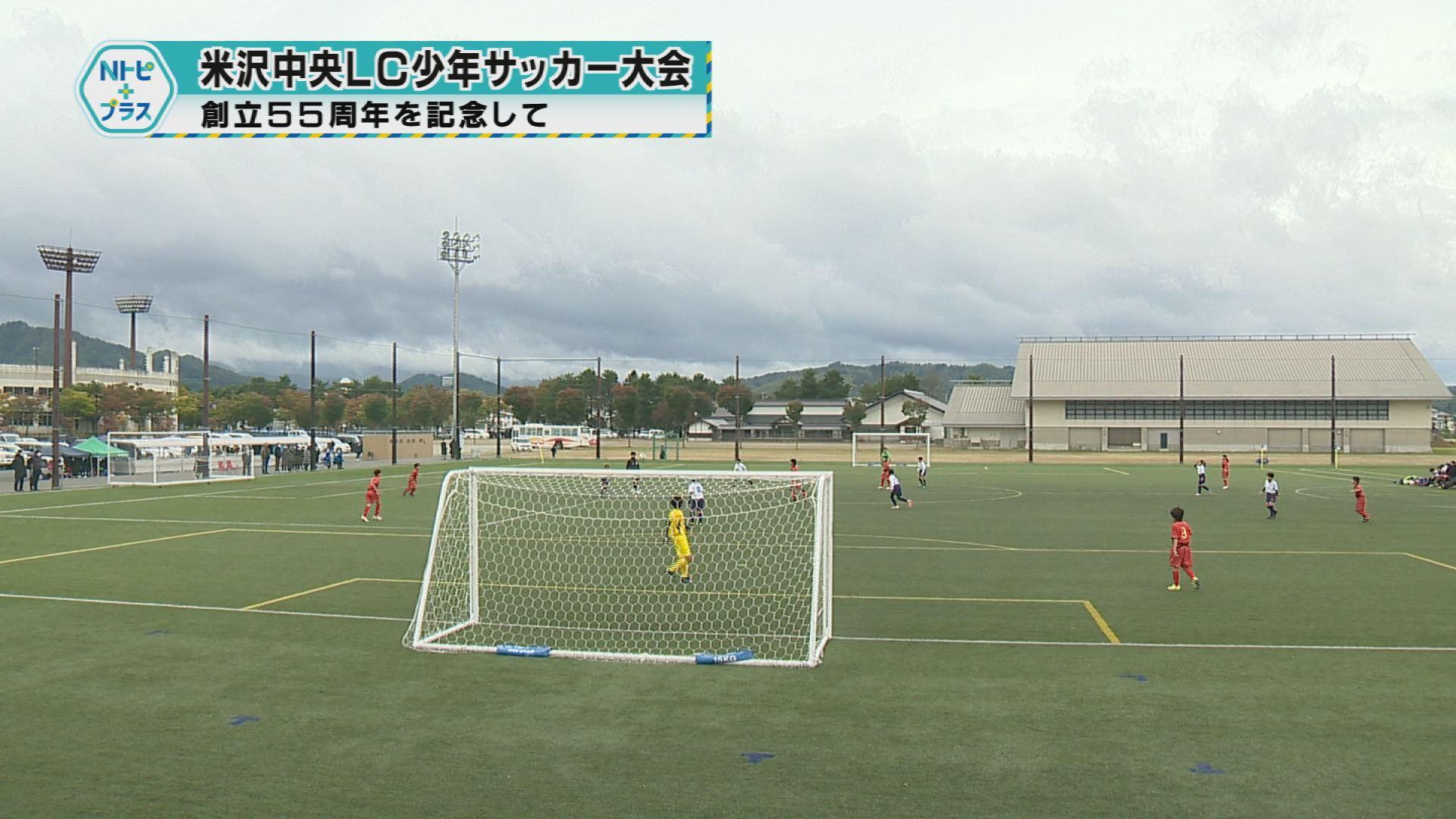 「米沢中央LC少年サッカー大会」創立55周年を記念して