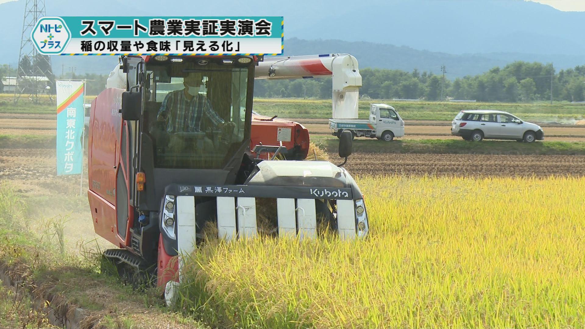 「スマート農業実証実演会」稲の収量や食味「見える化」