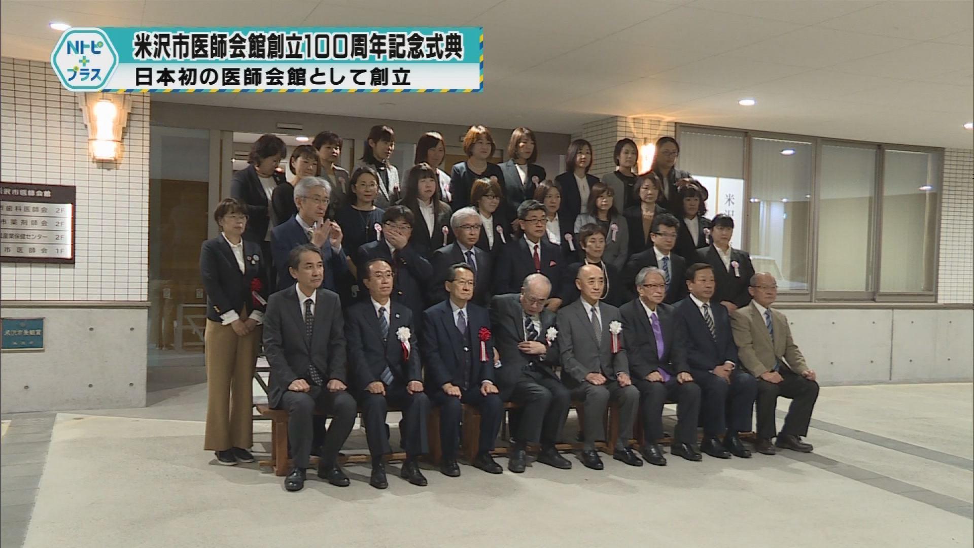 「米沢市医師会館創立100周年記念式典」日本初の医師会館として創立